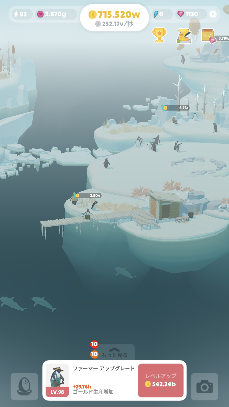 ペンギン の 島 オフライン 補償 研究 - ペンギンの島攻略Wiki